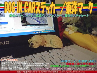 DOG IN CARステッカー/東洋マーク@リーフ改造(2)06