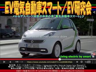 EV電気自動車スマート(2)/EV研究会05