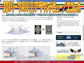 30XリーフASV(1)アラウンドビュー/エコレボ画像02