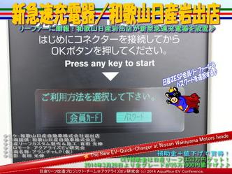 新急速充電器/和歌山日産岩出店@日産リーフ改造07