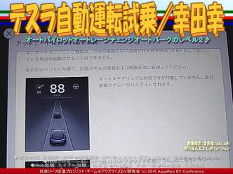 テスラ自動運転試乗(2)/幸田幸02