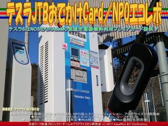 テスラJTBおでかけCard(5)/NPOエコレボ画像03