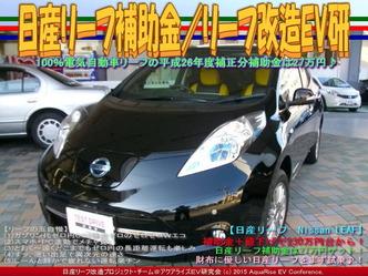 日産リーフ補助金(5)/リーフ改造EV研01