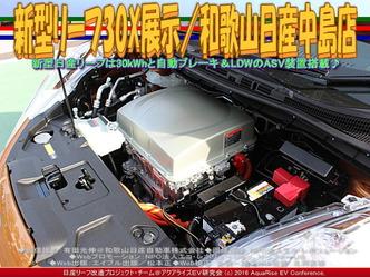 新型リーフ30X展示(4)/和歌山日産中島店02