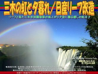 三木の虹と夕暮れ/日産リーフ改造03