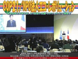 COP21(3)/NPO法人エコ・レボリューション02