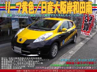 リーフ黄色/日産大阪岸和田南03