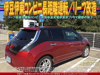 伊豆伊東コンビニ長距離運転/リーフ改造02