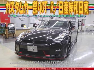 カスタムカー祭りGT-R/日産岸和田南03