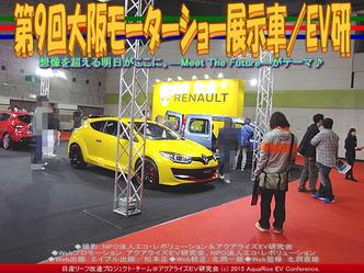 第9回大阪モーターショー展示車/EV研05