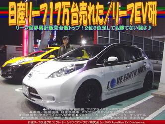 日産リーフ17万台売れた/リーフEV研04