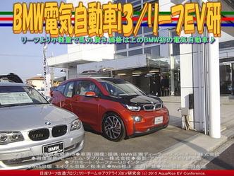 BMW電気自動車i3/リーフEV研02