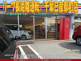 リーフ長距離運転/千葉日産都町店01