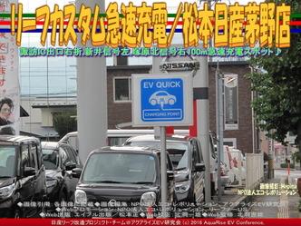 リーフカスタム急速充電/松本日産茅野店02