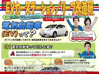 EVカーステーション(3)/リーフ改造研01