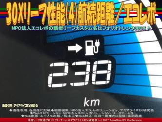 黒リーフ30X性能(4)航続距離/NPOエコレボ画像01