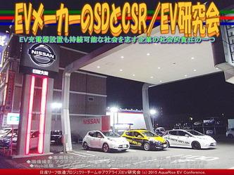 EVメーカーのSDとCSR(3)/EV研究会05