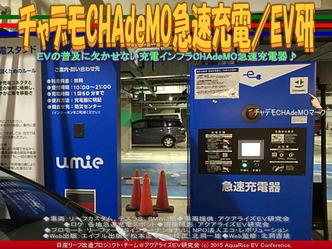チャデモCHAdeMO急速充電/EV研02