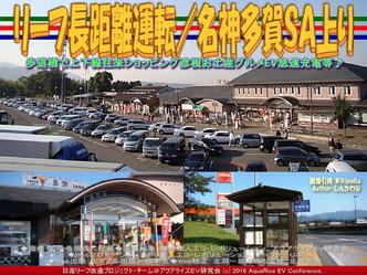 リーフ長距離運転/名神多賀SA上り03