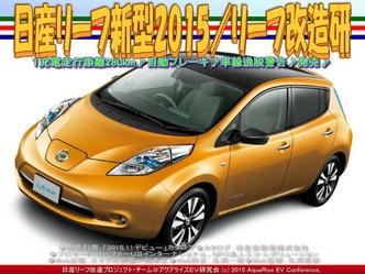 日産リーフ新型2015/リーフ改造研