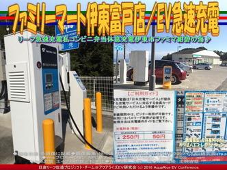 ファミリーマート伊東富戸店/EV急速充電01