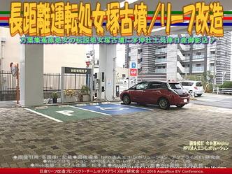 長距離運転処女塚古墳/リーフ改造04