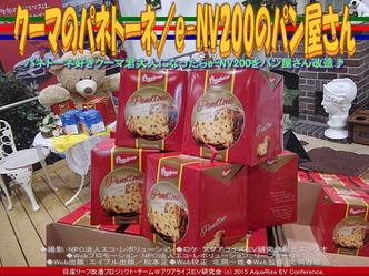クーマのパネトーネ/e-NV200のパン屋さん01