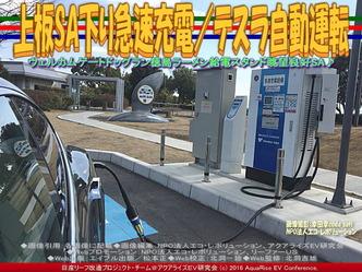 上板SA下り急速充電/テスラ自動運転04