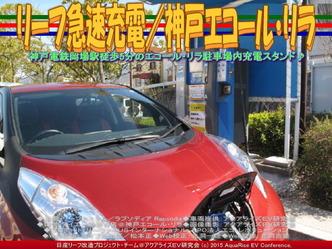 リーフ急速充電/神戸エコール・リラ01