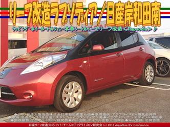 リーフ改造ラプソディア(3)/日産岸和田南01