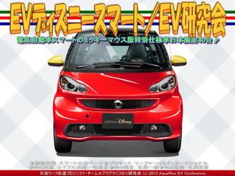 EVディズニースマート/EV研究会03
