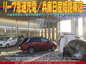 リーフ急速充電/兵庫日産姫路東店04