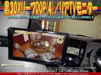 黒30XリーフDOP(4)/リアTVモニター画像02