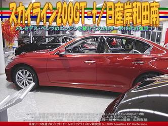 スカイライン200GT-t(3)/日産岸和田南01