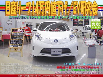 日産リーフ14万円値下げ(3)/EV研究会03