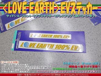 <LOVE EARTH>EVステッカー/リーフカスタム05