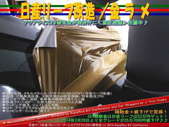 日産リーフ改造/金ラメ@アクアライズEV研究会03