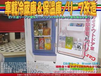 車載冷蔵庫&保温庫/リーフ改造05