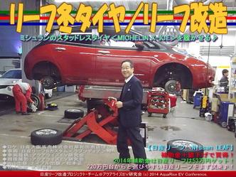 リーフ冬タイヤ/リーフ改造03
