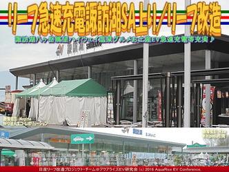 リーフ急速充電諏訪湖SA上り/リーフ改造01