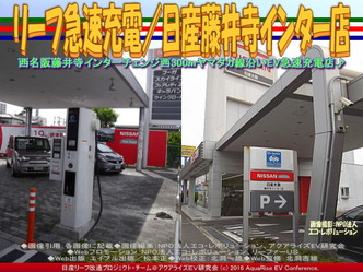 リーフ急速充電/日産藤井寺インター店01