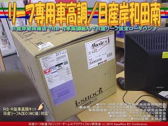 リーフ専用車高調/日産岸和田南02