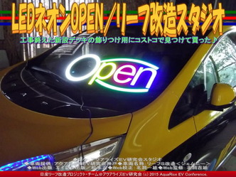 LEDネオンOPEN(2)/リーフ改造スタジオ04