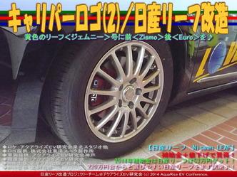 キャリパーロゴ(2)/日産リーフ改造03