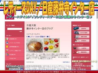 レディースDAY/日産藤井寺インター店02