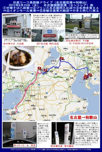 日産リーフ長距離運転/名古屋空港帰りマップ@日産リーフ改造 ▼クリックで1280x960pxls画像に拡大します。