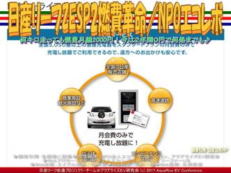 日産リーフZESP2燃費革命(6)/NPOエコレボ画像01