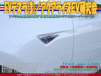 EVテスラ(3)/アクアライズEV研究会03