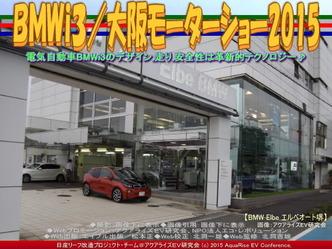 BMWi3(4)/大阪モーターショー201502