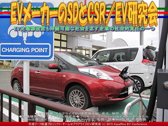 EVメーカーのSDとCSR(3)/EV研究会04